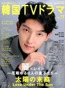 もっと知りたい!韓国TVドラマ(vol.77) イ・ジュンギ、ソン・スンホン、チ・チャンウク、 特集「麗」「 (Mediaboy mook)