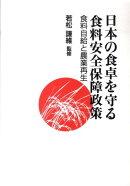 日本の食卓を守る食料安全保障政策