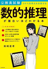 公務員試験「数的推理」が面白いほどわかる本 [ 柴崎 直孝 ]