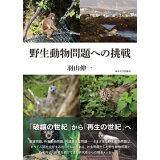 野生動物問題への挑戦