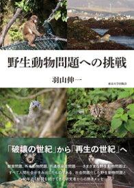 野生動物問題への挑戦 [ 羽山 伸一 ]