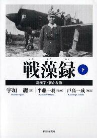 戦藻録〔新漢字・新かな版〕 下 [ 宇垣 纒 ]