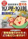 国語授業を変える「原理・原則」(1(説明文編)) (Hito・yume book) [ 白石範孝 ]