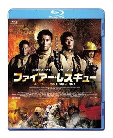 ファイアー・レスキュー 【Blu-ray】 [ ニコラス・ツェー ]