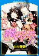 純情ロマンチカ(第15巻)