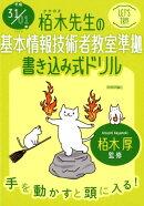 栢木先生の基本情報技術者教室準拠書き込み式ドリル(平成31/01年)