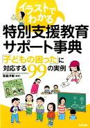 イラストでわかる特別支援教育サポート事典