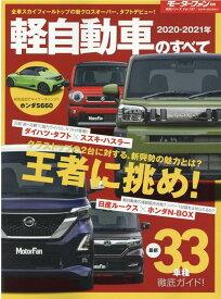 軽自動車のすべて(2020-2021年) タフトVSハスラー、ルークスVSタントVS N-BOX、勝負 (モーターファン別冊 統括シリーズ Vol.127)