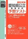 愛知県公立高等学校予想テスト(2020年度受験用) 英語リスニングCD付 (公立高校入試予想テストシリーズ)