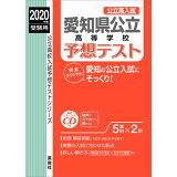 愛知県公立高等学校予想テスト(2020年度受験用) (公立高校入試予想テストシリーズ)