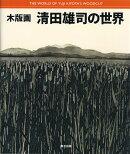 木版画清田雄司の世界