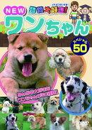 動物大好き!NEWワンちゃんスペシャル50