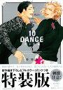 10DANCE(4)特装版 (プレミアムKC ヤングマガジン) [ 井上佐藤 ]
