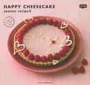 HAPPY CHEESECAKE season recipe(2(秋冬編))