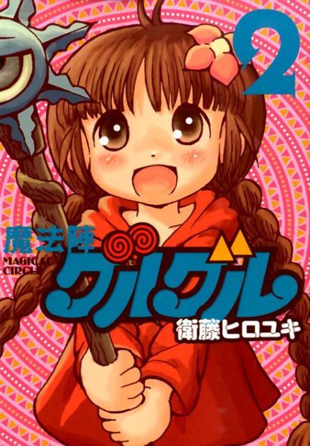 魔法陣グルグル(2)新装版 (ガンガンコミックスONLINE) [ 衛藤ヒロユキ ]