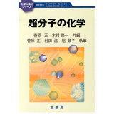 超分子の化学 (化学の指針シリーズ)