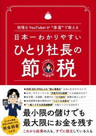 """日本一わかりやすい ひとり社長の節税 税理士YouTuberが""""本音""""で教える [ 田淵宏明 ]"""