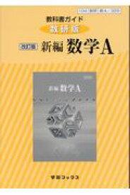 教科書ガイド数研版改訂版新編数学A(数A 329) (学習ブックス)