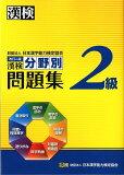 漢検分野別問題集(2級)改訂2版