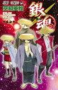 銀魂ーぎんたまー 71 (ジャンプコミックス) [ 空知 英秋 ]