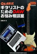 Q&A形式ギタリストのためのDAWお悩み相談室