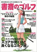 書斎のゴルフ VOL.32