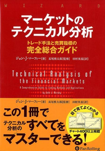 マーケットのテクニカル分析 トレード手法と売買指標の完全総合ガイド (ウィザードブックシリーズ) [ ジョン・J・マーフィー ]