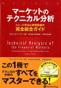 マーケットのテクニカル分析 トレード手法と売買指標の完全総合ガイド (ウィザードブックシリーズ) [ ジョン・J・マ…