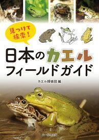 見つけて検索!日本のカエルフィールドガイド [ カエル探偵団 ]