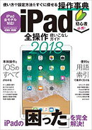 iPad全操作使いこなしガイド(2018)