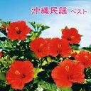 沖縄民謡 ベスト [ (伝統音楽) ]