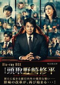 連続ドラマW 頭取 野崎修平 Blu-ray BOX【Blu-ray】 [ 織田裕二 ]