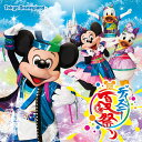 東京ディズニーランド ディズニー夏祭り 2017 [ (ディズニー) ]