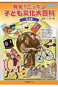 発見!ニッポン子ども文化大百科(全3巻)