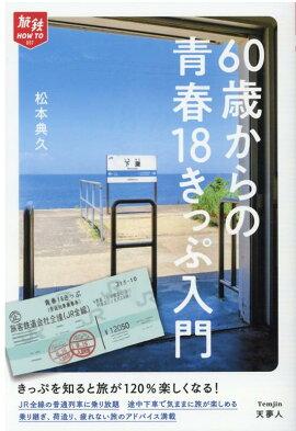きっぷ 2021 18 青春