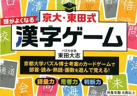 京大・東田式頭がよくなる漢字ゲーム新装版 ([バラエティ]) [ 東田大志 ]