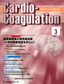 Cardio-Coagulation(Vol.6 No.1(2019)
