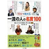 10分で読める一流の人の名言100新版 (まなぶっく)