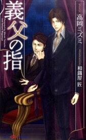 義父の指 (Shy novels) [ 高岡ミズミ ]