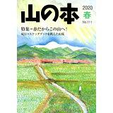 山の本(111号(2020 春)) 特集:春だからこの山へ!