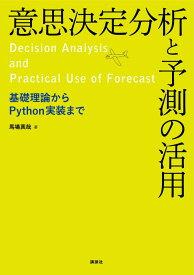 意思決定分析と予測の活用 基礎理論からPython実装まで (KS情報科学専門書) [ 馬場 真哉 ]