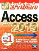 今すぐ使えるかんたんAccess 2013