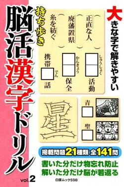 持ち歩き脳活漢字ドリル(vol.2)