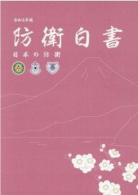 防衛白書(令和2年版) 日本の防衛 [ 防衛省 ]