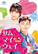 サム、マイウェイ〜恋の一発逆転!〜 DVD SET1(お試しBlu-ray付き)