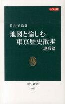 地図と愉しむ東京歴史散歩(地形篇)
