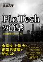 FinTechの衝撃 金融機関は何をすべきか [ 城田 真琴 ]