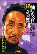 (秘)牌の音stories(4)
