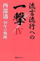 流言流行への一撃(4)
