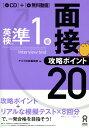 英検準1級 面接攻略ポイント20 [ アスク出版 ]